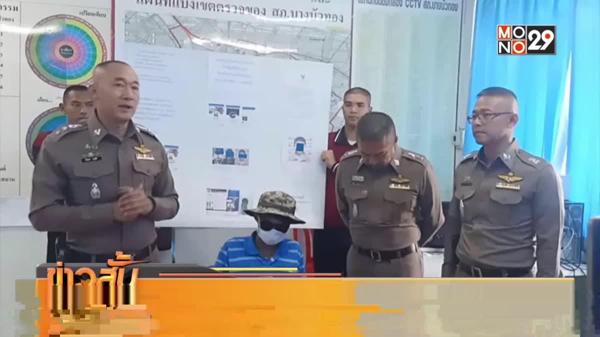ประเดิมรางวัลนำจับเด็กแว้น 3,000 บาท จ.นนทบุรี