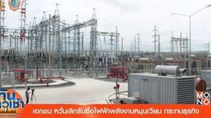 หวั่นเลิกรับซื้อไฟฟ้าพลังงานหมุนเวียน ส่งผลกระทบธุรกิจ