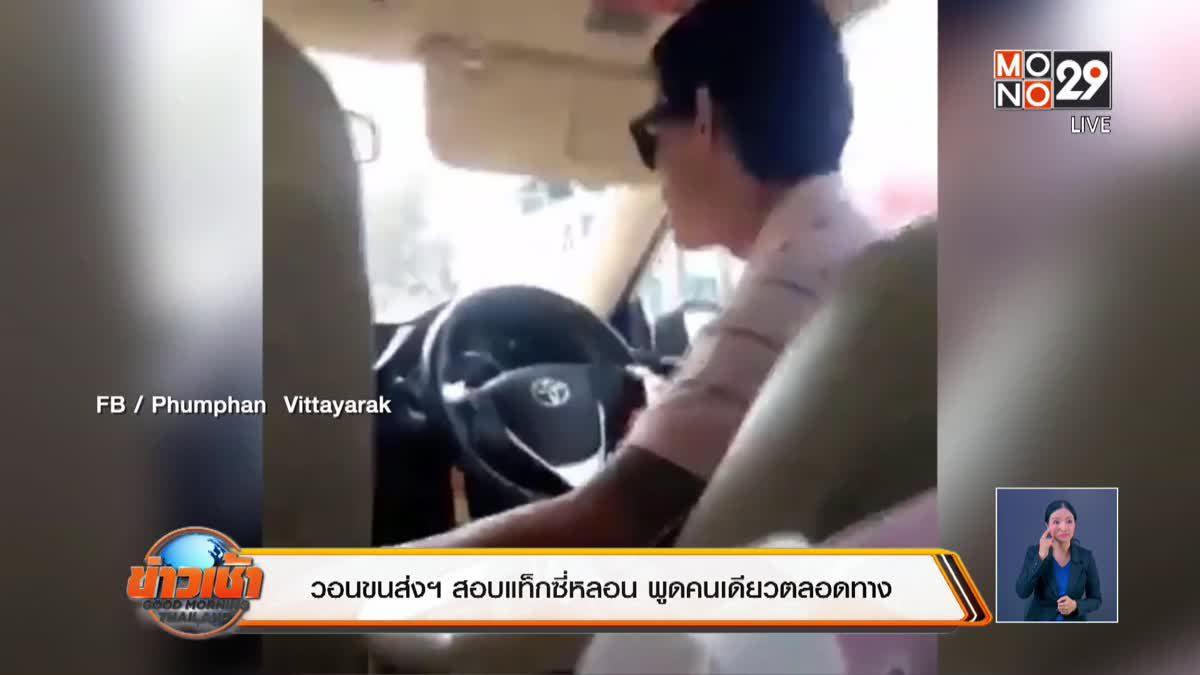 วอนขนส่งฯ สอบแท็กซี่สายหลอน พูดคนเดียวตลอดทาง
