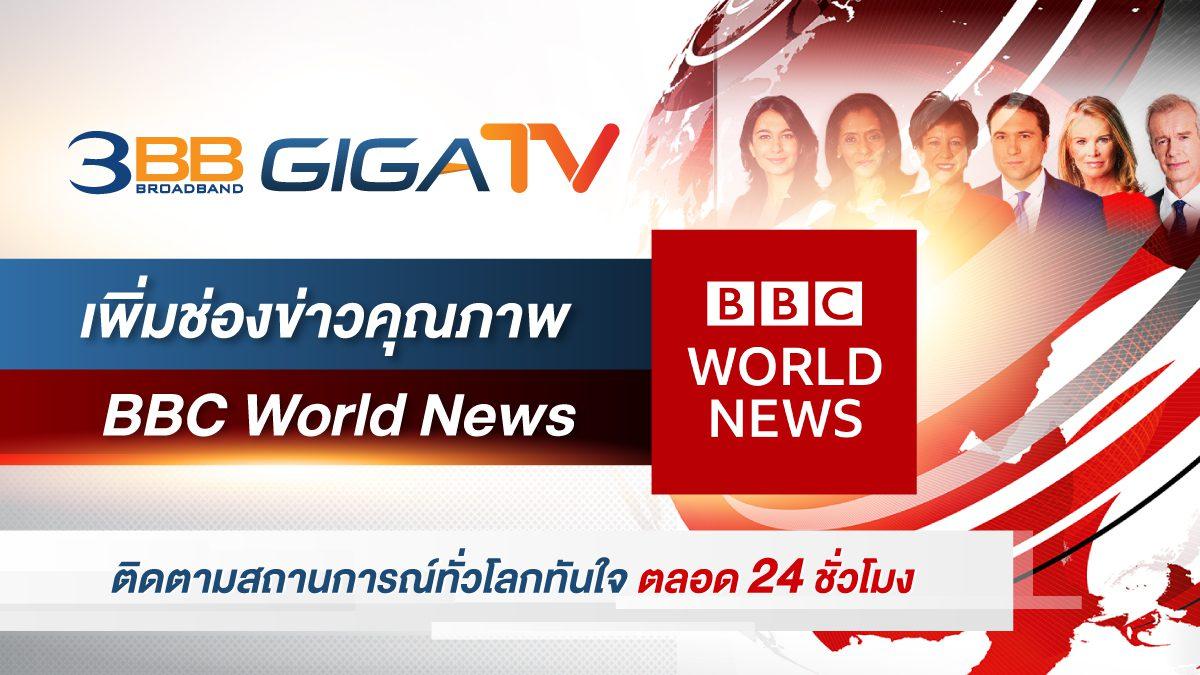 3BB GIGATV เพิ่มช่องข่าวคุณภาพ BBC World News ติดตามสถานการณ์ทั่วโลกทันใจ ตลอด 24 ชั่วโมง