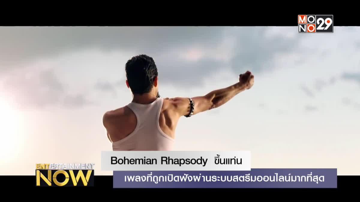 Bohemian Rhapsody ขึ้นแท่นเพลงที่ถูกเปิดฟังผ่านระบบสตรีมออนไลน์มากที่สุด