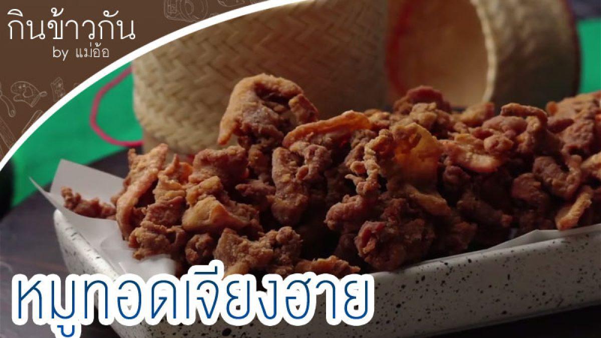 """วิธีทำ หมูทอดเจียงฮาย กินข้าวกัน by """"แม่อ้อ"""""""