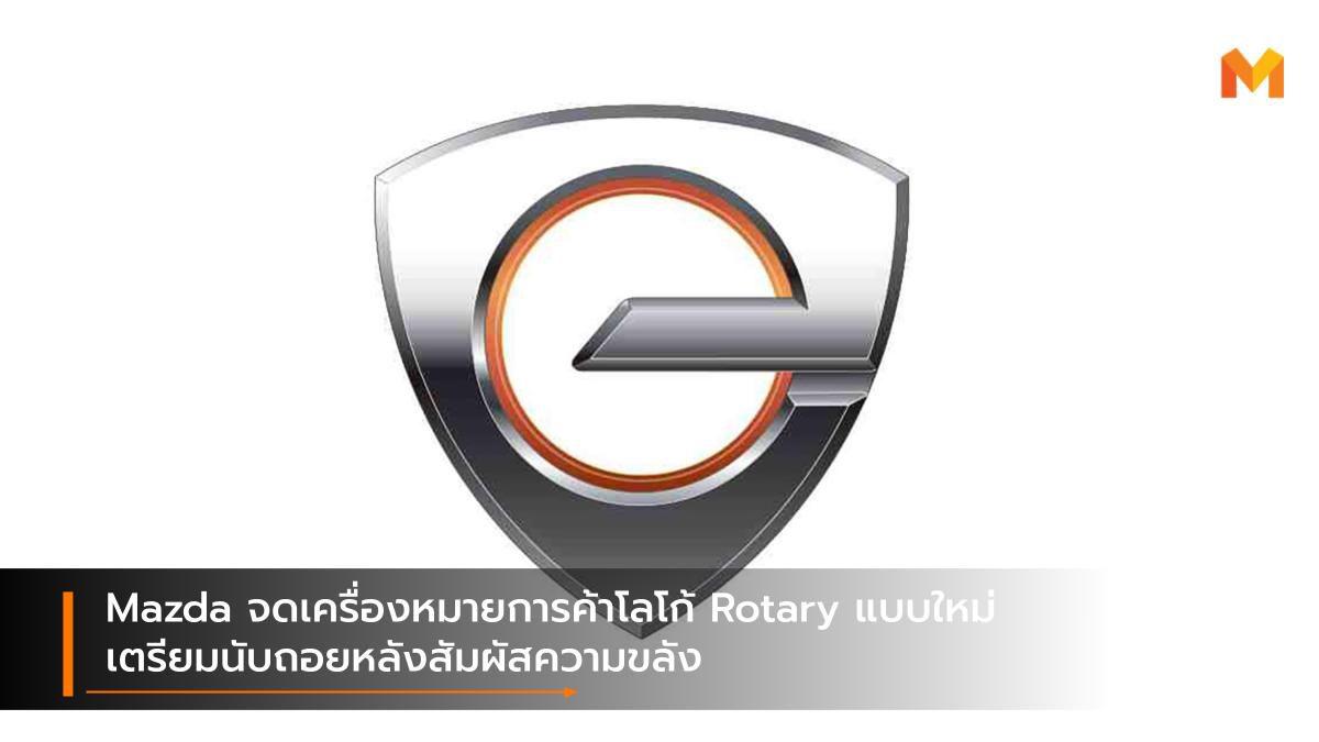 Mazda จดเครื่องหมายการค้าโลโก้ Rotary แบบใหม่ เตรียมนับถอยหลังสัมผัสความขลัง