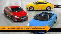 AudiTT Roadster เปิดตัว TT ครบไลน์ในไทย จับจองพร้อมกัน 18-21ก.ค.