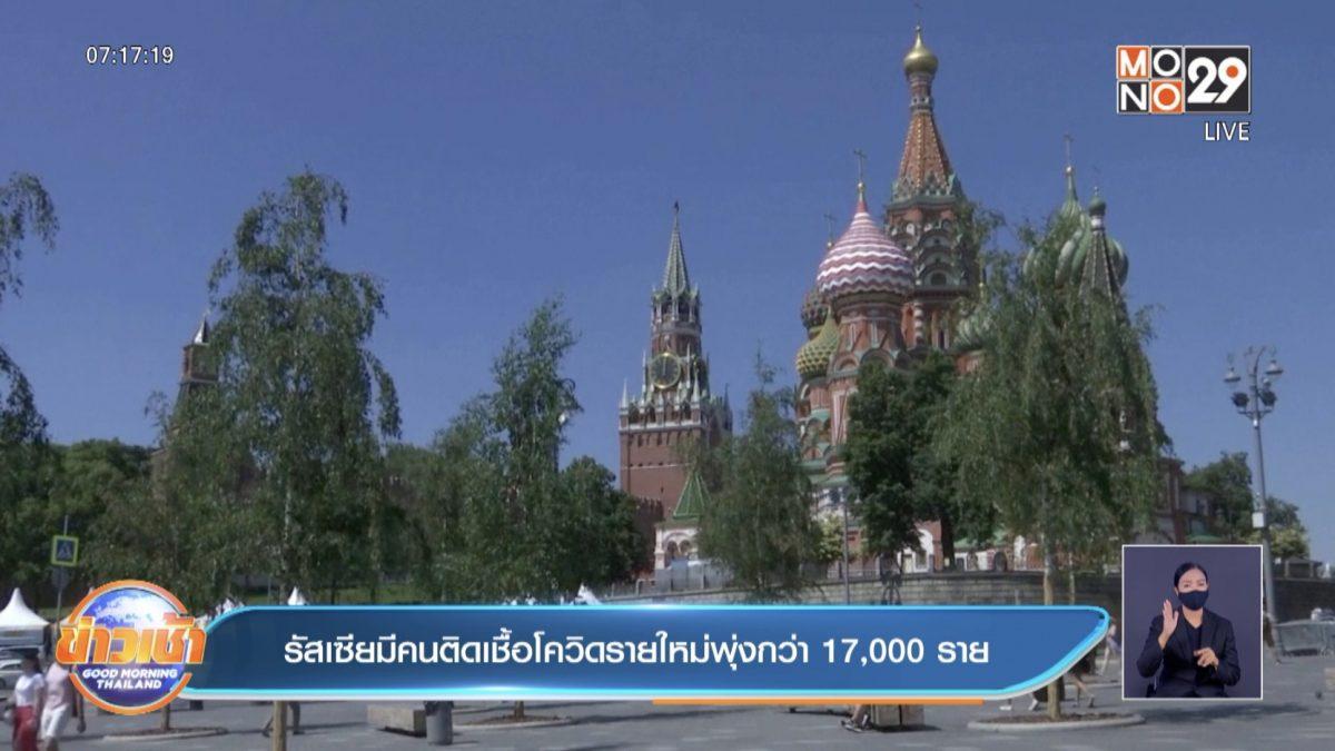 รัสเซีย ติดเชื้อใหม่ยังพุ่งกว่า 17,000 คนเสียชีวิต 450 ราย