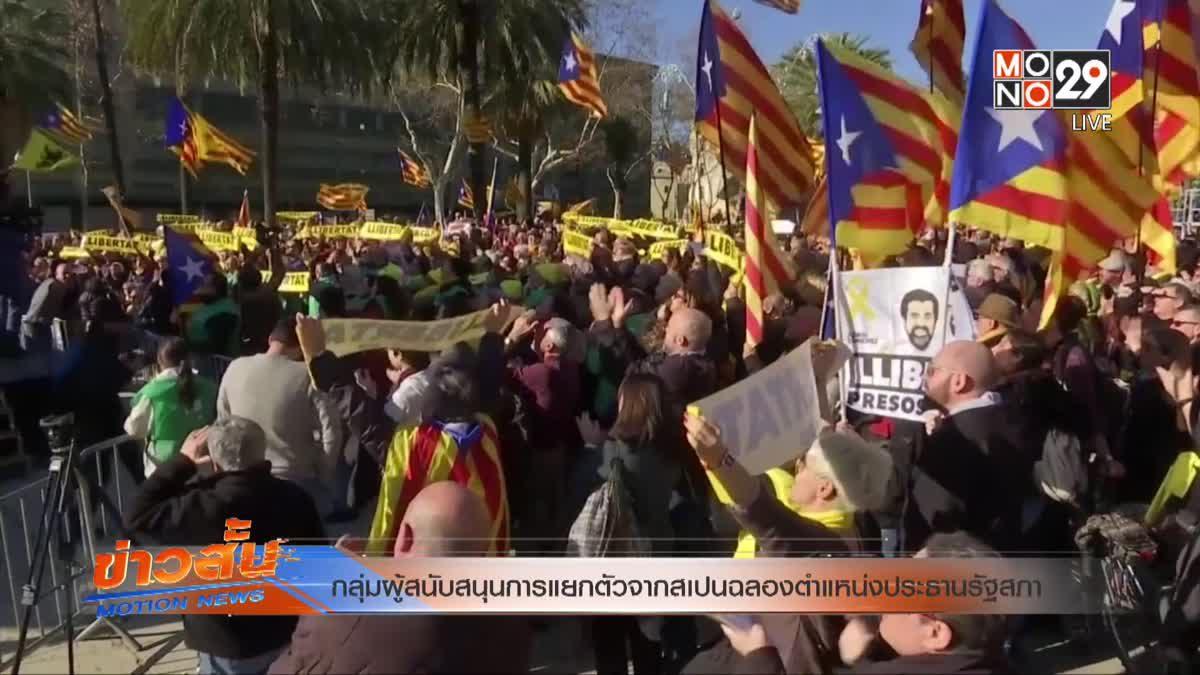 กลุ่มผู้สนับสนุนการแยกตัวจากสเปนฉลองตำแหน่งประธานรัฐสภา