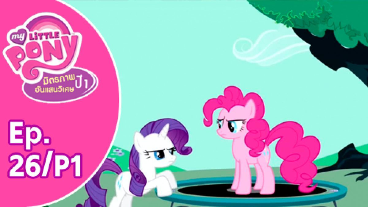 My Little Pony Friendship is Magic: มิตรภาพอันแสนวิเศษ ปี 1 Ep.26/P1 จบ