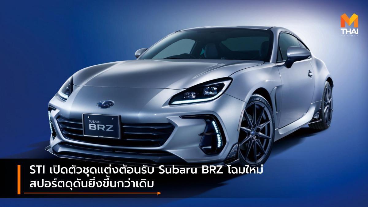STI เปิดตัวชุดแต่งต้อนรับ Subaru BRZ โฉมใหม่ สปอร์ตดุดันยิ่งขึ้นกว่าเดิม