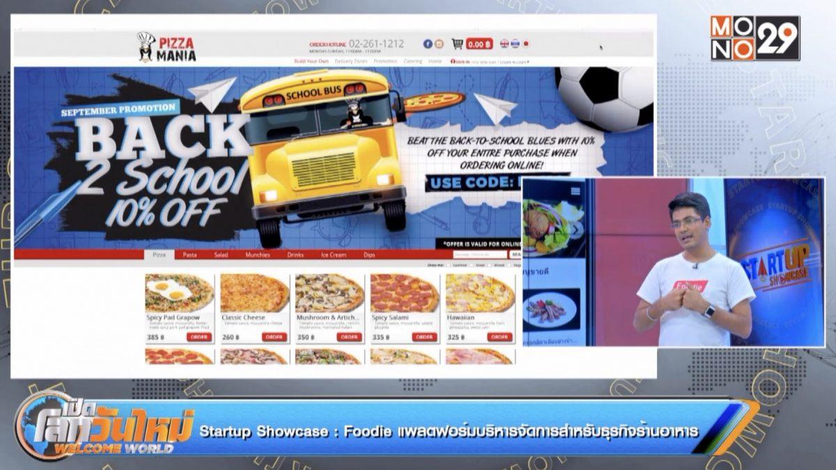 Startup Showcase ตอน FOODIE แพลตฟอร์มบริหารจัดการสำหรับธุรกิจร้านอาหาร