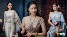 ชุดแต่งงานไทย ผ้าไหมดอกลำพูน โทนสีอ่อนร่วมสมัย ไม่แก่ ไม่เชย