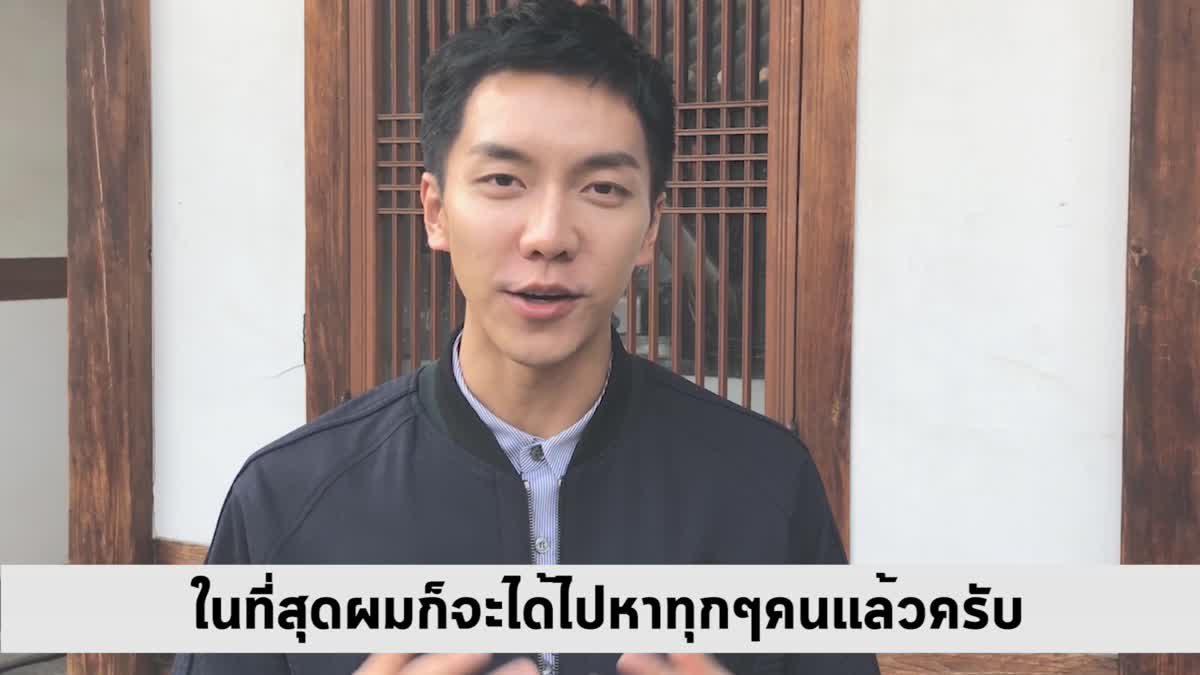 อีซึงกิ ส่งคลิปทักทายแฟนๆชาวไทย... พร้อมเจอ 8 เมษานี้แน่นอน!