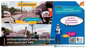 รถจักรยานยนต์ฮอนด้าชวน 'ฝึกคิด ขี่ฉลาด' ง่ายๆ ผ่านเว็บไซต์ APT