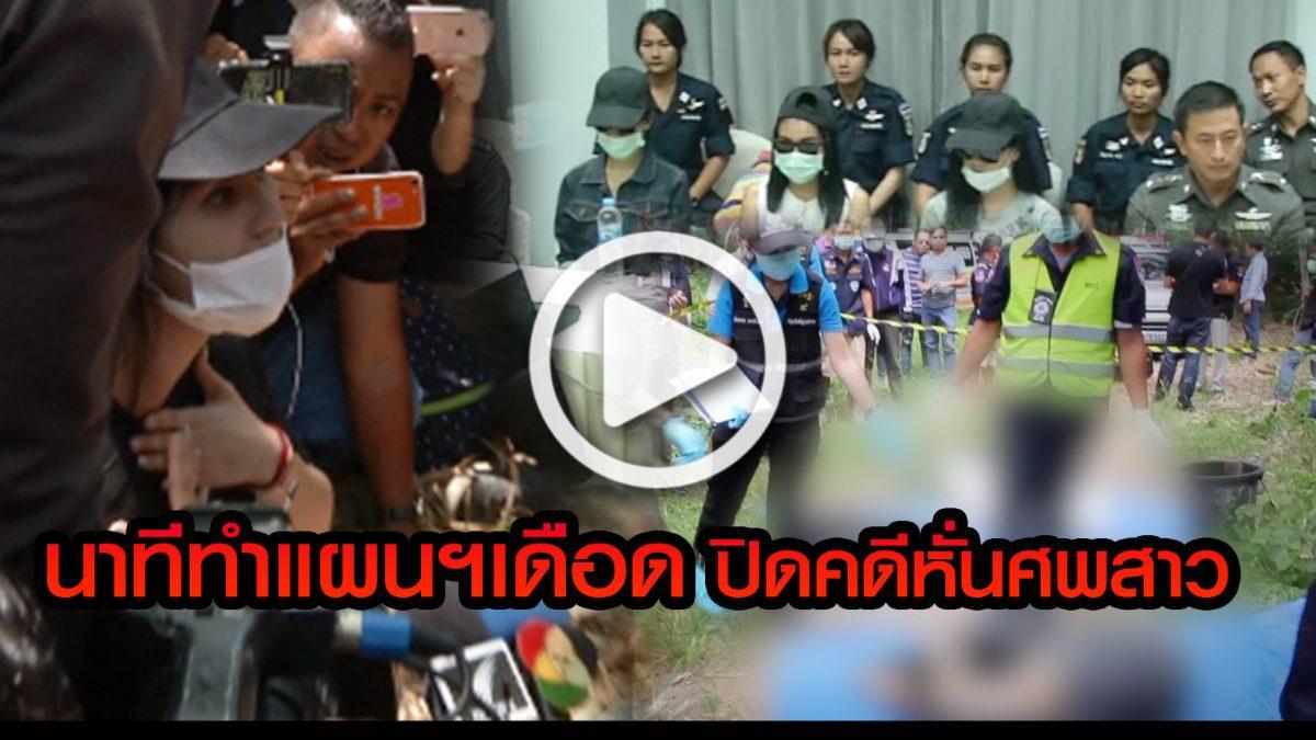 ( คลิปจริง สกุ๊ปพิเศษ ) ทำแผนฯ ปิดคดีฆ่าหั่นศพสาวไทย 2560