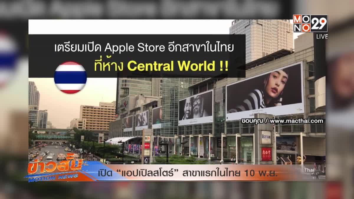 """เปิด """"แอปเปิลสโตร์"""" สาขาแรกในไทย 10 พ.ย."""