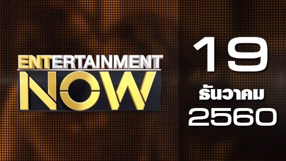 Entertainment Now 19-12-60