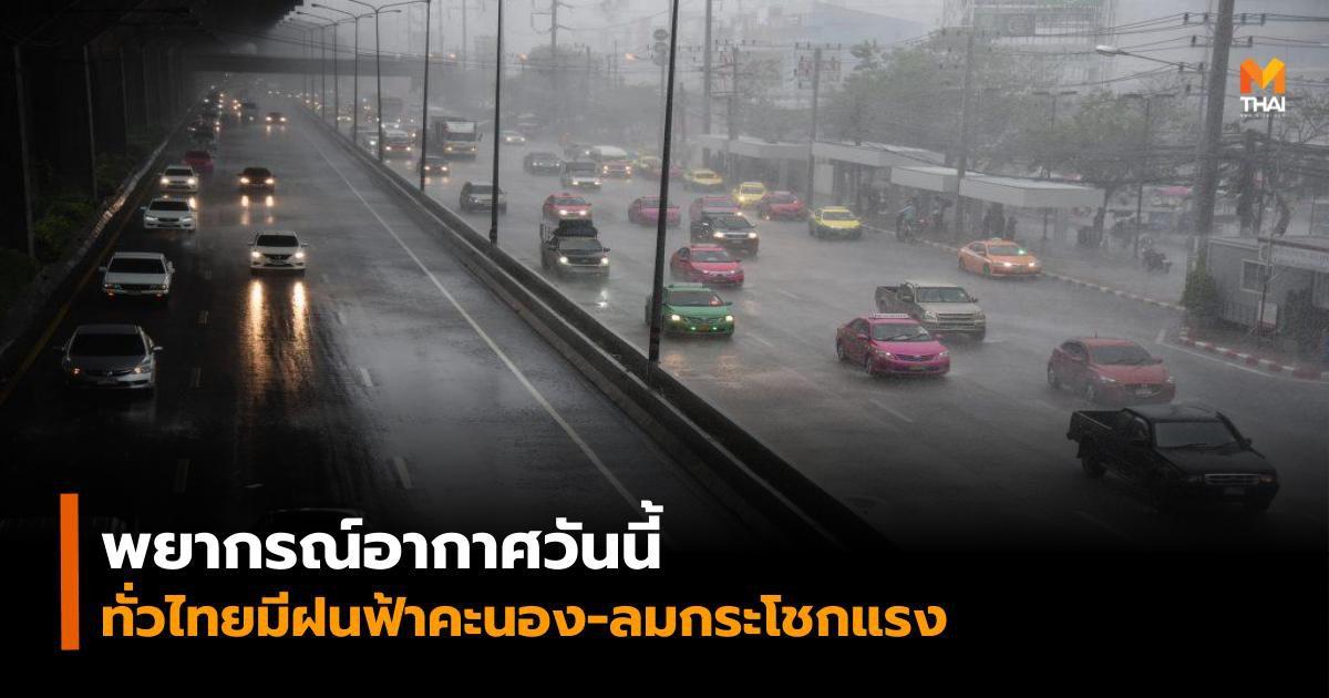 อุตุฯ เผยทั่วไทยมีฝนฟ้าคะนอง ไทยตอนบนร้อนจัด