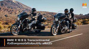 BMW R 18 B & Transcontinental ทัวร์ริ่งครุยเซอร์สไตล์อเมริกัน เท่โดนใจ