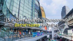 15 ห้างสรรพสินค้า ชั้นนำในกรุงเทพฯ มีอัตรา ค่าจอดรถ เท่าไรบ้าง??