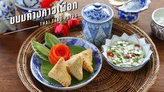 วิธีทำ ขนมค้างคาวเผือก อาหารว่างไทยโบราณหาทานยาก