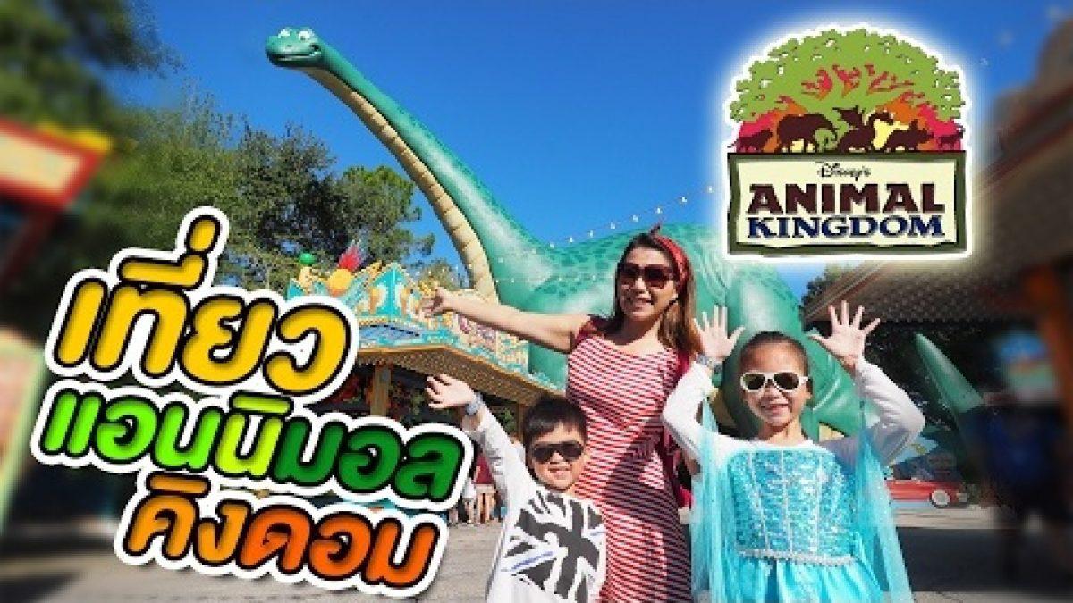 น้องเกรซน้องกายเที่ยวสวนสนุก Disney's Animal Kingdom