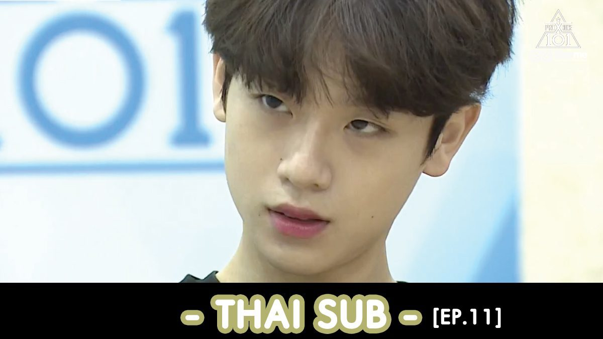 [THAI SUB] PRODUCE X 101 ㅣอาวุธลับความเซ็กซี่ของกึมดงฮยอน [EP.11]