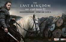 The Last Kingdom เดอะ ลาสต์ คิงดอม ปี 2