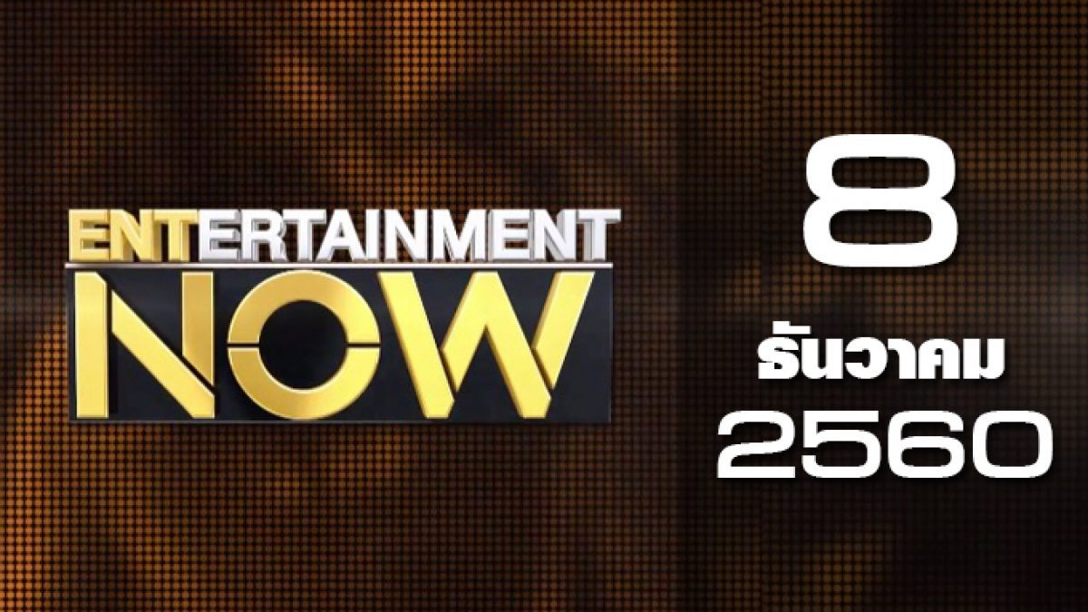 Entertainment Now 08-12-60