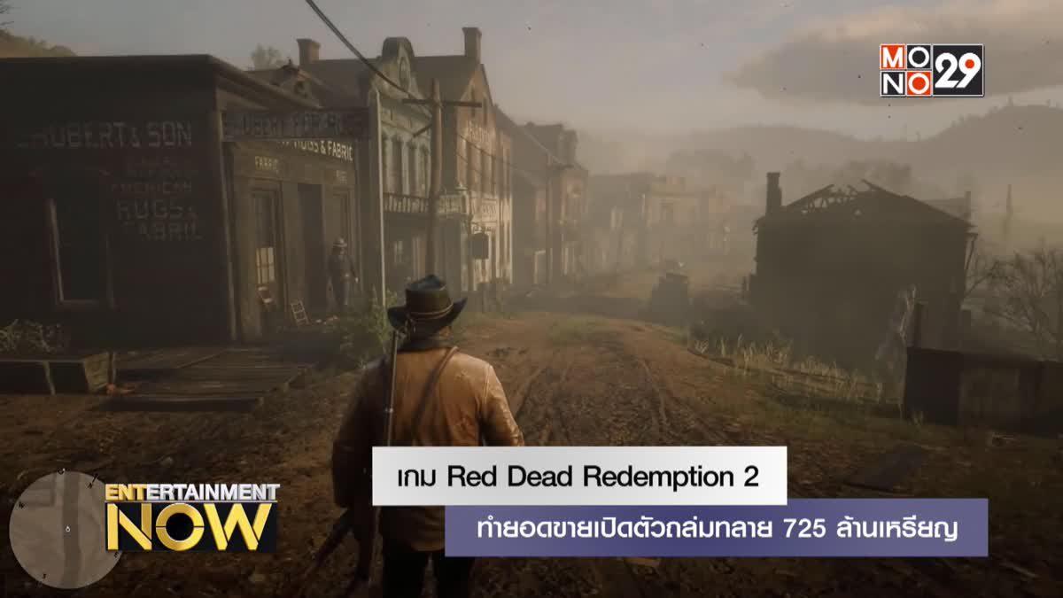 เกม Red Dead Redemption 2 ทำยอดขายเปิดตัวถล่มทลาย 725 ล้านเหรียญ