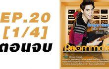 Roommate The Series EP20 [1/4] ตอน ปิดบ้าน ฉึกฉับ