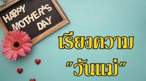 เรียงความวันแม่ เนื่องในวันที่ 12 สิงหาคม วันแม่แห่งชาติ