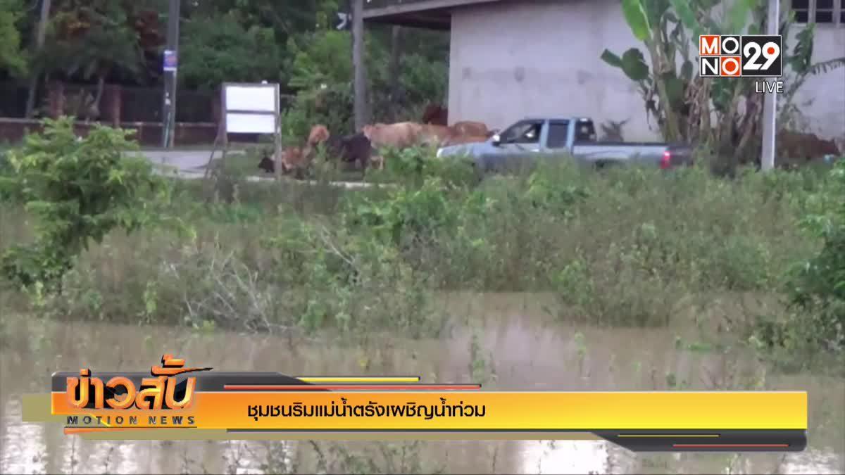 ชุมชนริมแม่น้ำตรังเผชิญน้ำท่วม