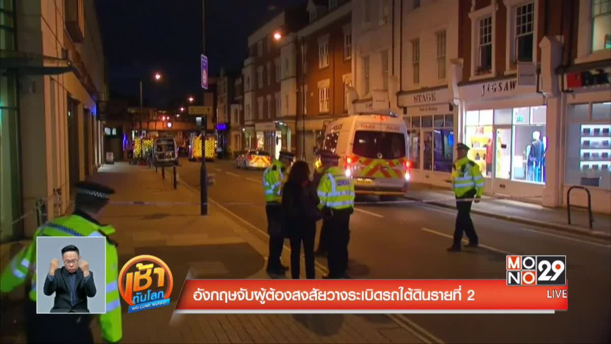 อังกฤษจับผู้ต้องสงสัยวางระเบิดรถไฟใต้ดินรายที่ 2