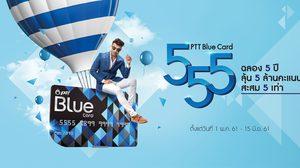 ฟินหนัก จัดเต็ม! PTT Blue Card 555 ฉลอง 5 ปี แจก 5 ล้านคะแนน สะสม 5 เท่า