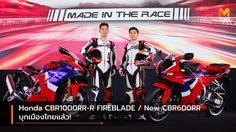 Honda CBR1000RR-R FIREBLADE / New CBR600RR บุกเมืองไทยแล้ว!