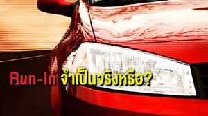 ออก รถใหม่ ป้ายแดง ระยะ Run-in ในช่วงแรก จำเป็นจริงหรือ