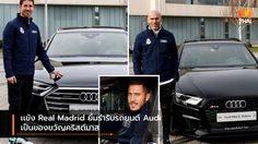 เเข้ง Real Madrid ยิ้มร่ารับรถยนต์ Audi รุ่นไหนก็ได้เป็นของขวัญคริสต์มาส