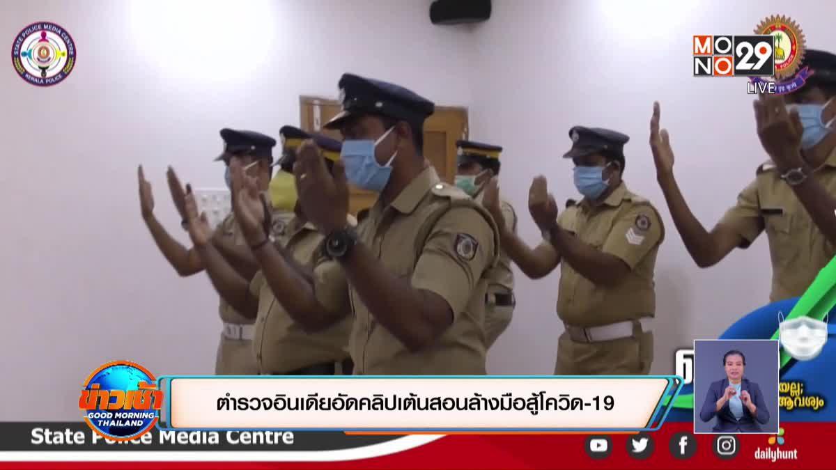 ตำรวจอินเดียอัดคลิปเต้นสอนล้างมือสู้โควิด-19