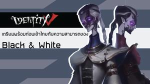 เตรียมพร้อมก่อนเข้าไทยกับความสามารถของ Black & White ในเกม Identity V