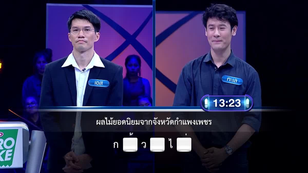 รายการ ตกสิบหยิบล้าน Still Standing Thailand - 13 เมษายน 60 [FULL]