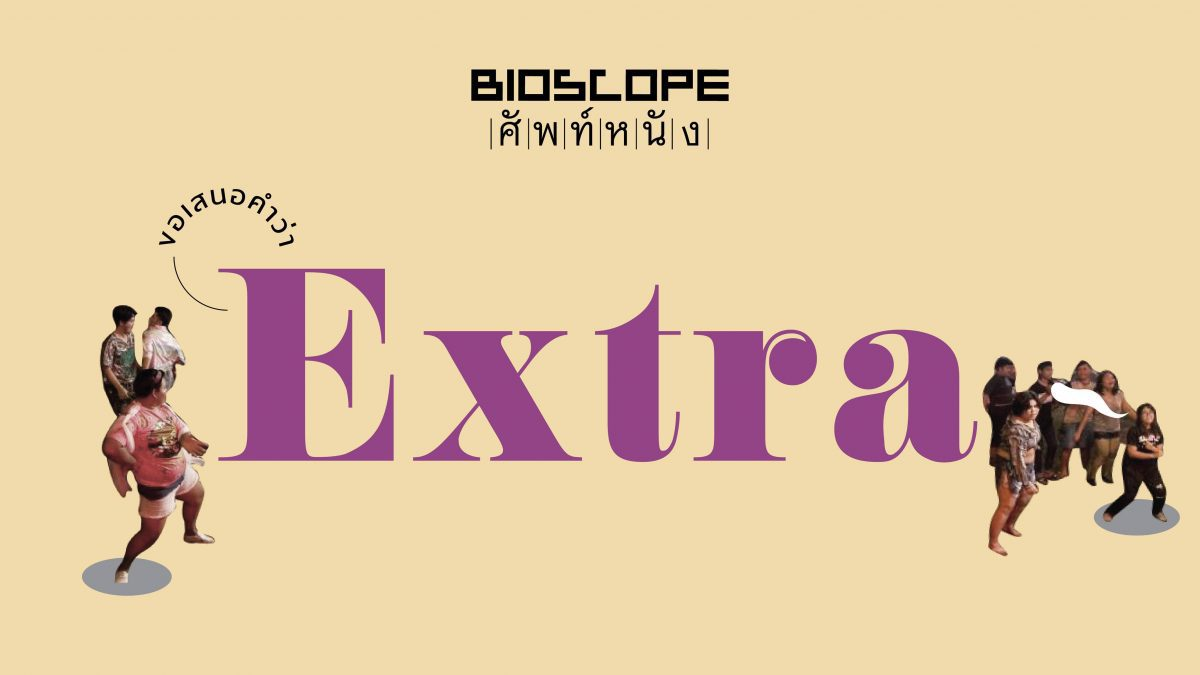 BIOSCOPE ศัพท์หนัง : EXTRA