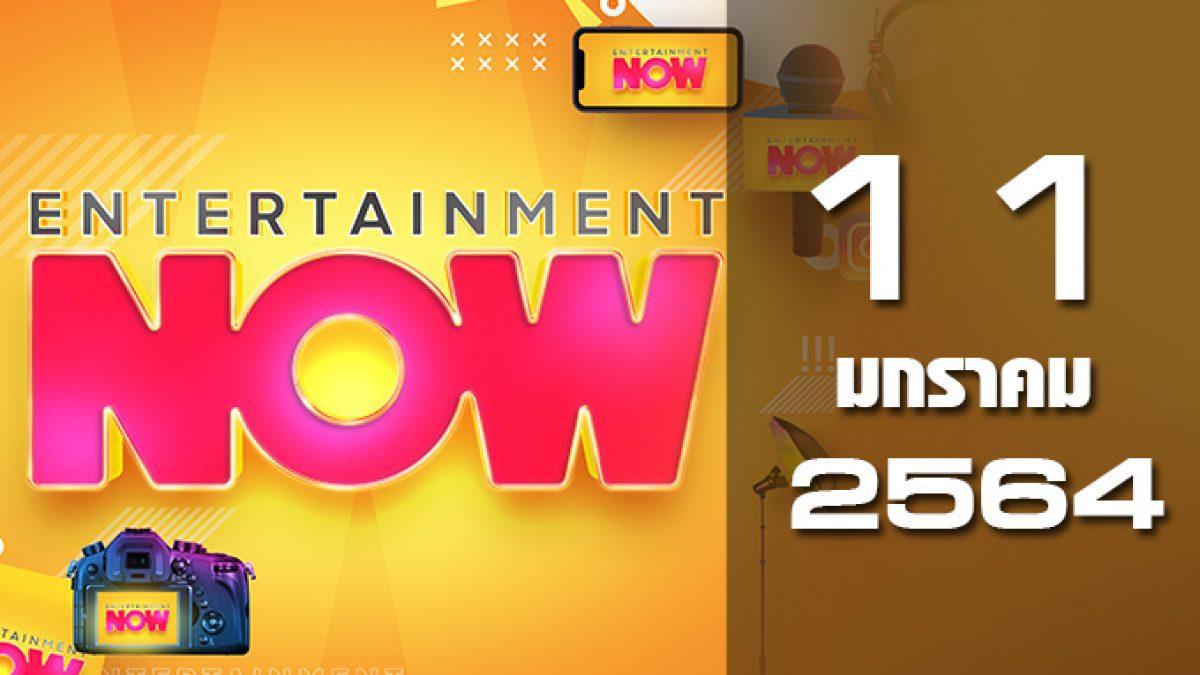 Entertainment Now 11-01-64