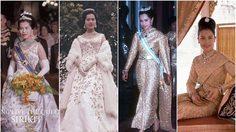 20 ฉลองพระองค์ ของ พระราชินี สวยงดงาม จนติดอันดับสตรีที่แต่งพระองค์งามที่สุดในโลก