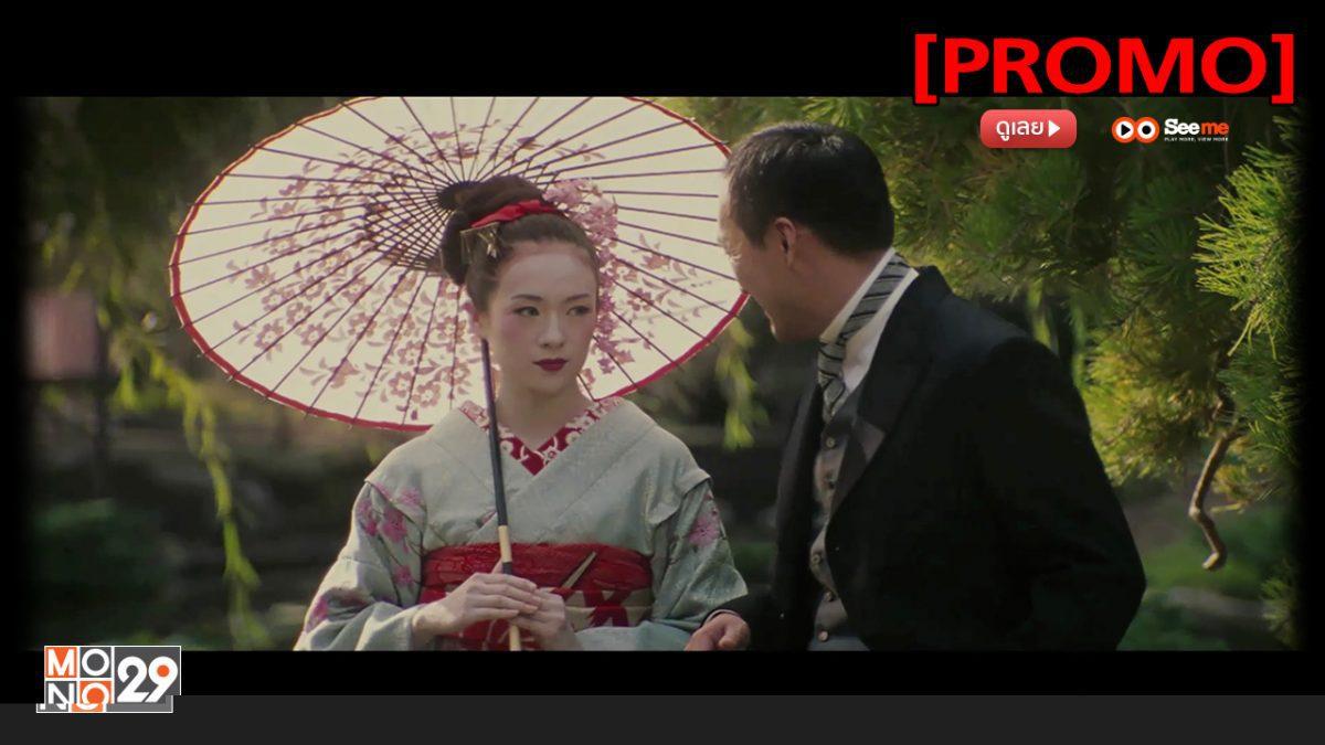 Memoirs of a Geisha นางโลม โลกจารึก [PROMO]