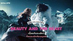 หลากเวอร์ชั่นของ Beauty And The Beast เนื้อแท้ของสัตว์ที่ครองรักกับมนุษย์