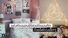 ชวนชาวหอ แต่งห้องนอนให้สวยโรแมนติก ด้วยไฟดวงเล็กๆ โทนสีอบอุ่น