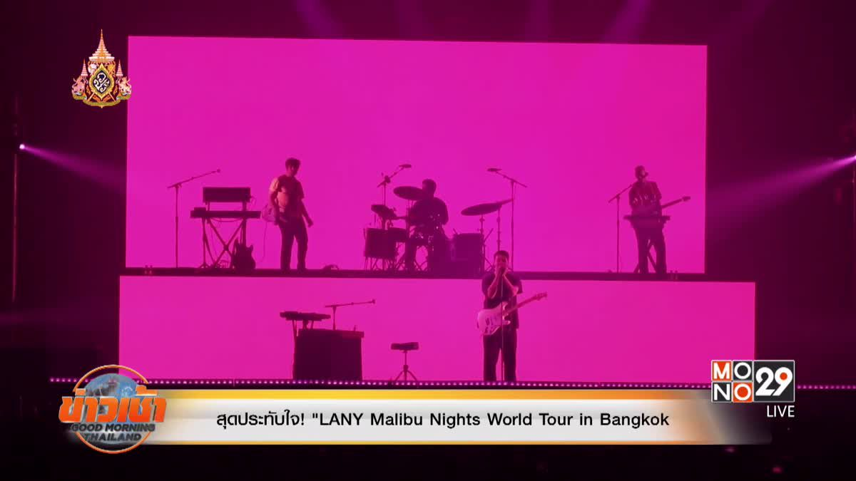 "สุดประทับใจ! ""LANY Malibu Nights World Tour in Bangkok"""