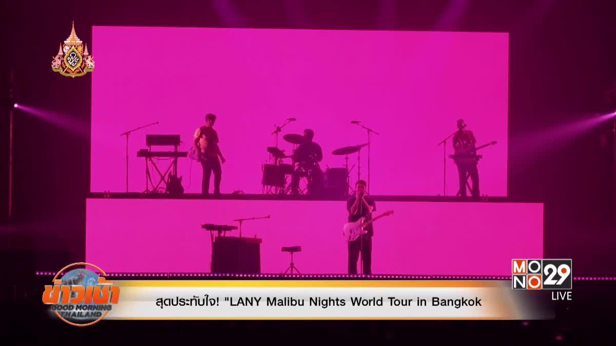 """สุดประทับใจ! """"LANY Malibu Nights World Tour in Bangkok"""""""