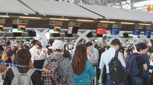 'การบินไทย' เตือนห้ามนำ 'แม็คบุ๊คโปร' ขึ้นเครื่อง