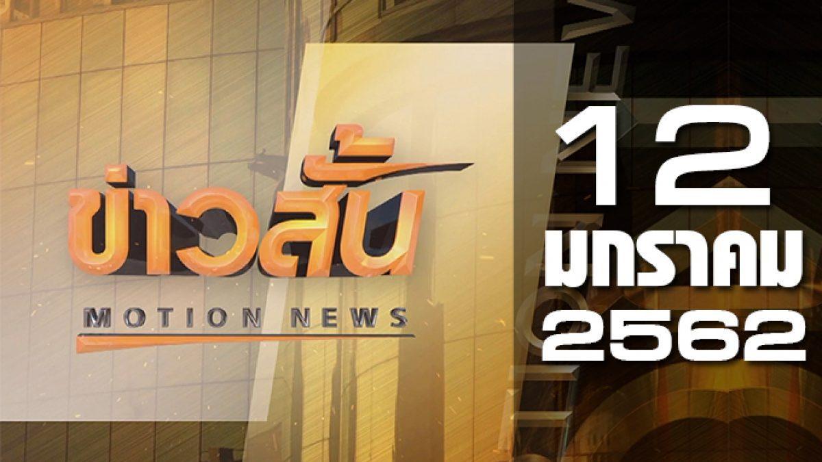 ข่าวสั้น Motion News Break 1 12-01-62