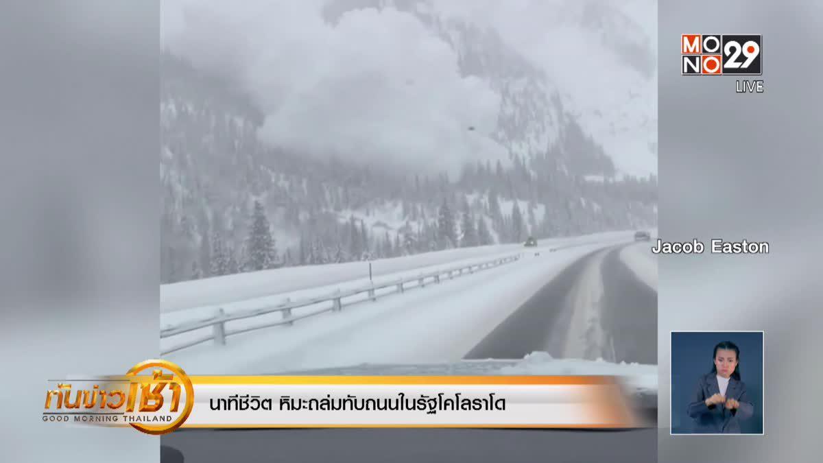 นาทีชีวิต หิมะถล่มทับถนนในรัฐโคโลราโด